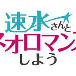 Webラジオ番組『速水さんとネオロマンスし よう』第1回のゲストは寺島拓篤!2