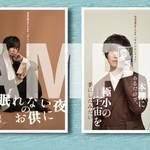 斉藤壮馬ポストカードSAMPLE Bセット