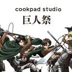 『進撃の巨人』×「cookpad studio」1