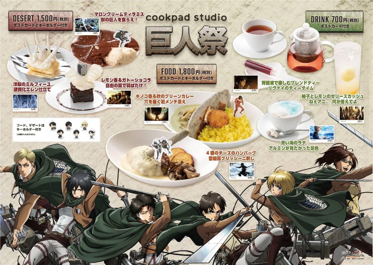 『進撃の巨人』×「cookpad studio」2