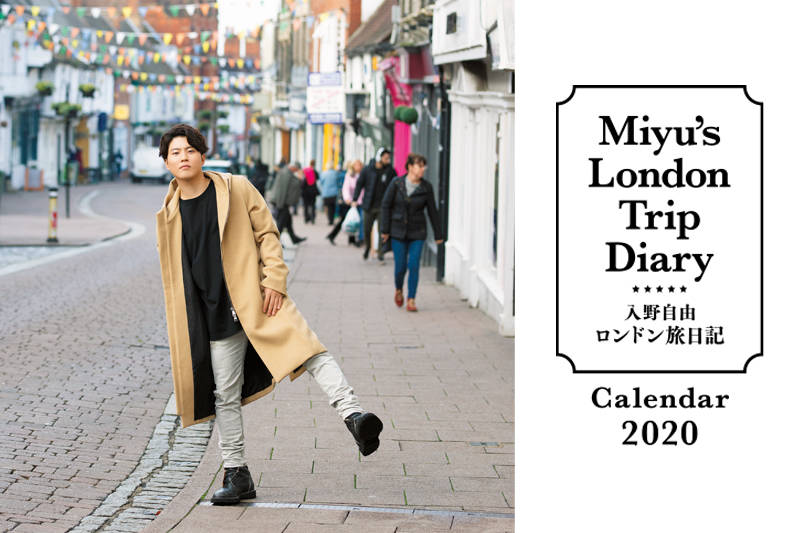 「入野自由のロンドン旅日記カレンダー2020」10月31日より発売!