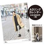 入野自由「A3リングカレンダー」特典