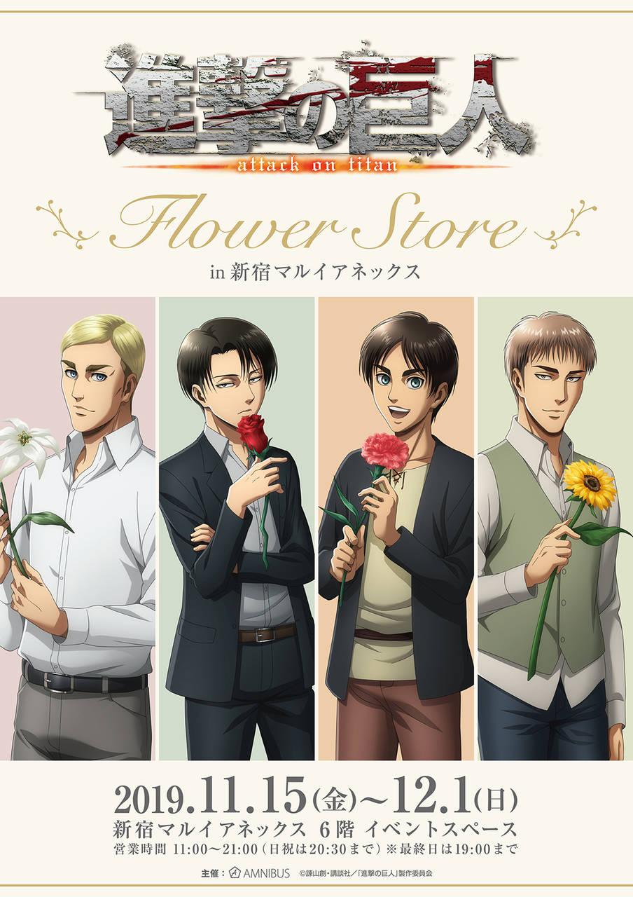 進撃の巨人 Flower Store in 新宿マルイアネックス1