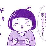 『あらば乙女ゲームがしたい!』第2回 画像5