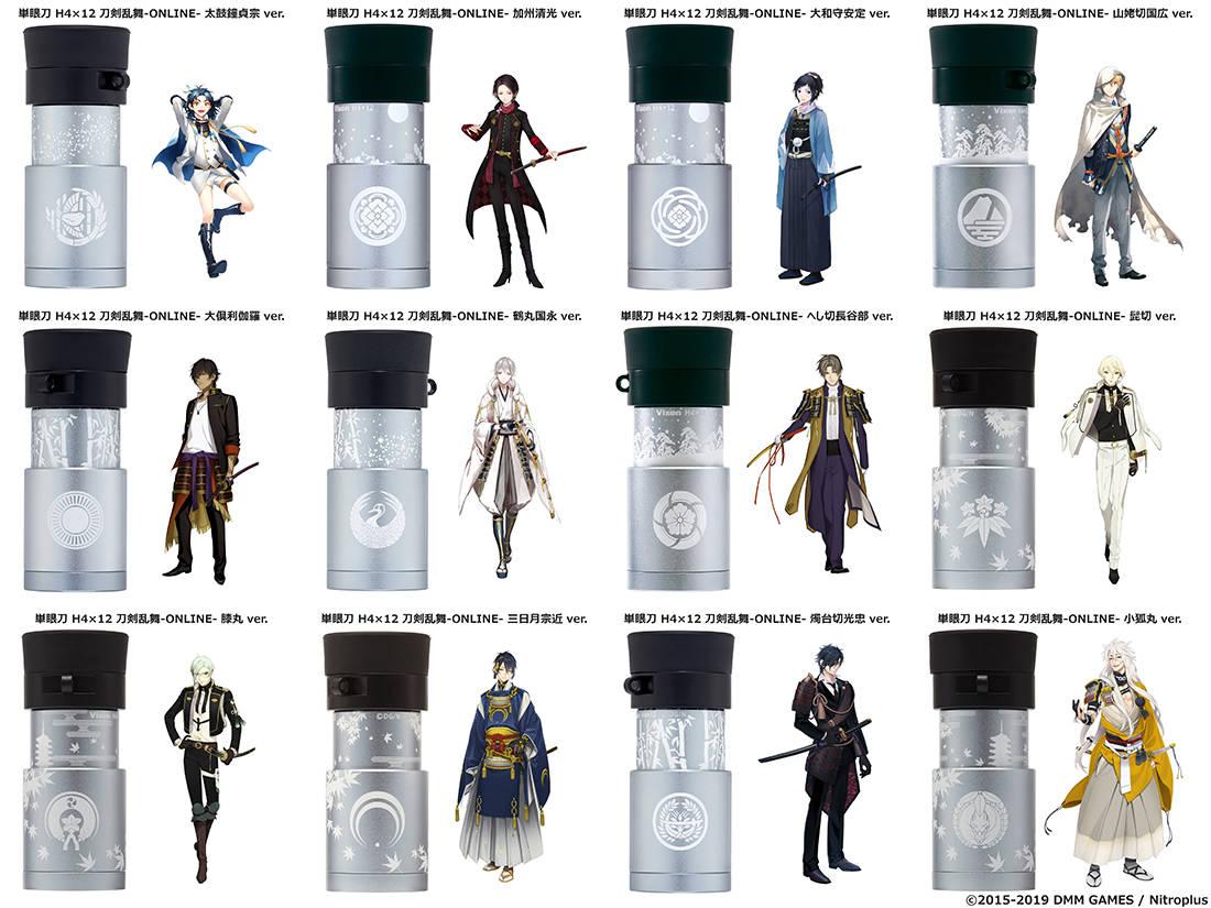 刀剣鑑賞にも使える『単眼刀H4×12 刀剣乱舞-ONLINE-』シリーズが待望の再販決定!