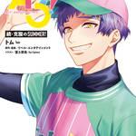 表紙は千景&九門!『A3!(エースリー)』第二部公式ノベル発売決定!限定特典も3