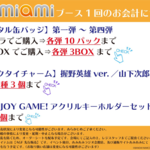 『アイドルマスター SideM』AGF2019、あみあみブースにて新作グッズが多数登場18