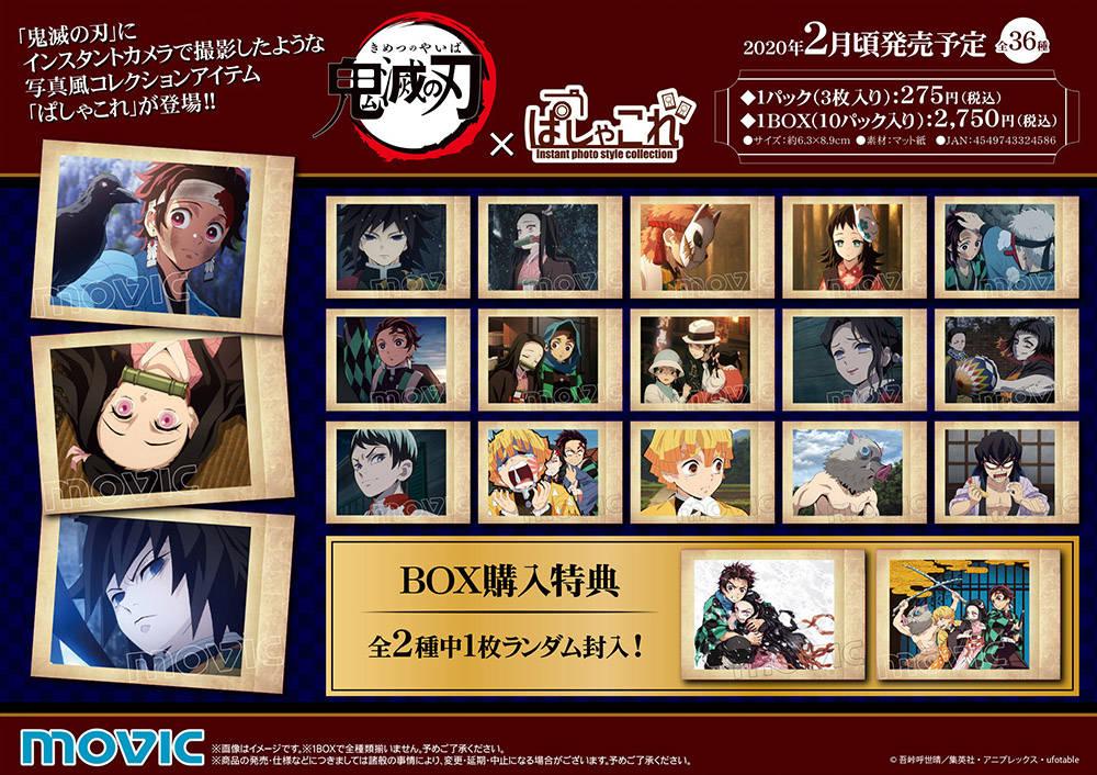 『鬼滅の刃』待望の「ぱしゃこれ」発売決定!鬼気迫るシーンやコミカルなシーンが全36種2