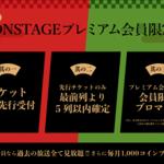 須賀健太・小坂涼太郎、スペシャルイベント開催決定!袴&スーツで新年会と社員総会!?2
