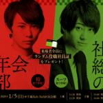 須賀健太・小坂涼太郎、スペシャルイベント開催決定!袴&スーツで新年会と社員総会!?