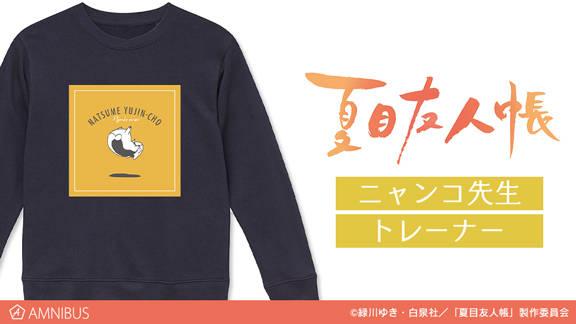 『夏目友人帳』ニャンコ先生のトレーナー、スウェットパンツ、アクリルスタンドが受注開始!