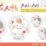 『夏目友人帳』ニャンコ先生のトレーナー、スウェットパンツ、アクリルスタンドが受注開始!3