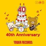 『リラックマ』×「タワーレコード」1