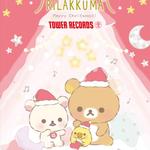『リラックマ』×「タワーレコード」2