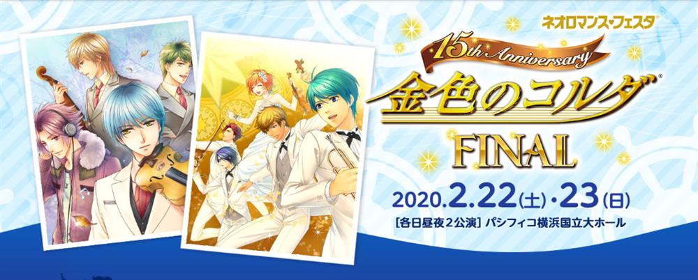 『ネオロマンス❤フェス 色のコルダ 15th Anniversary Final』開催決定!