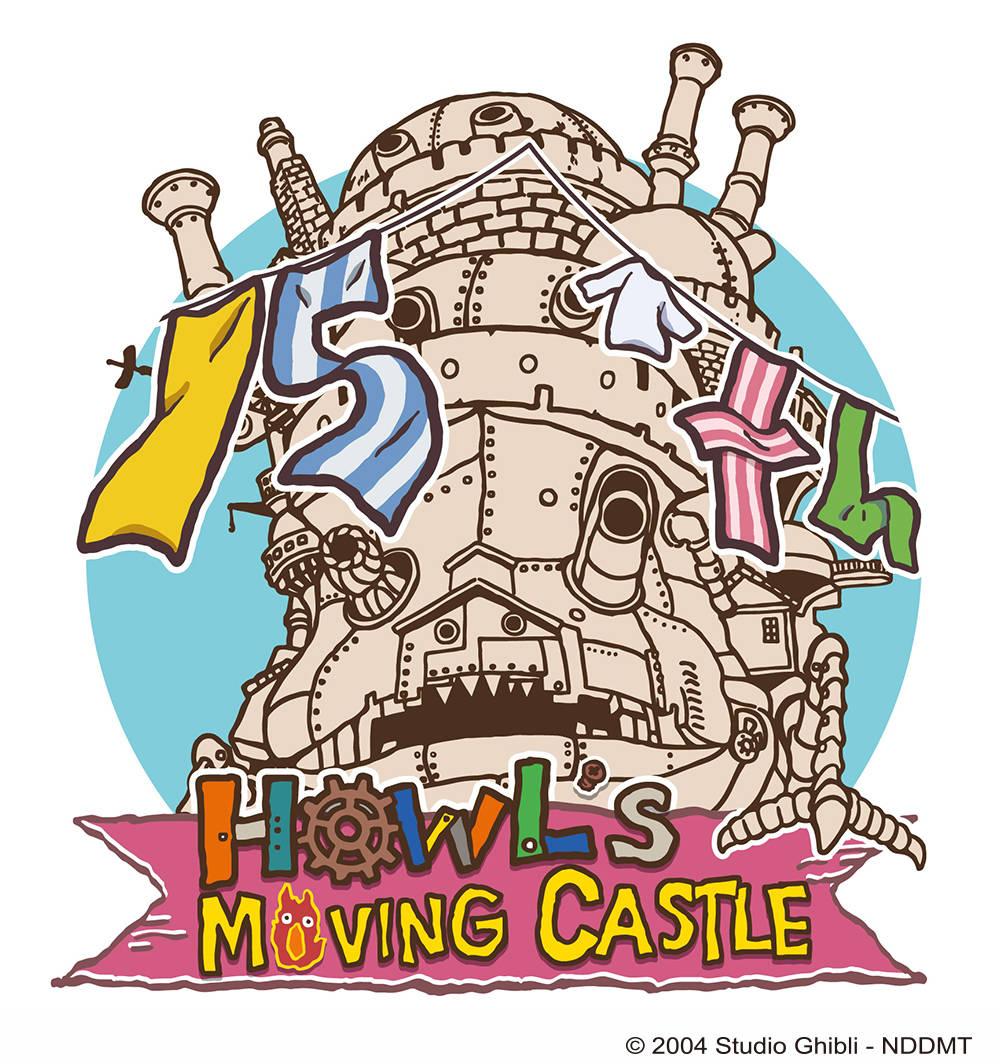 「ハウルの動く城」公開15周年記念グッズ2