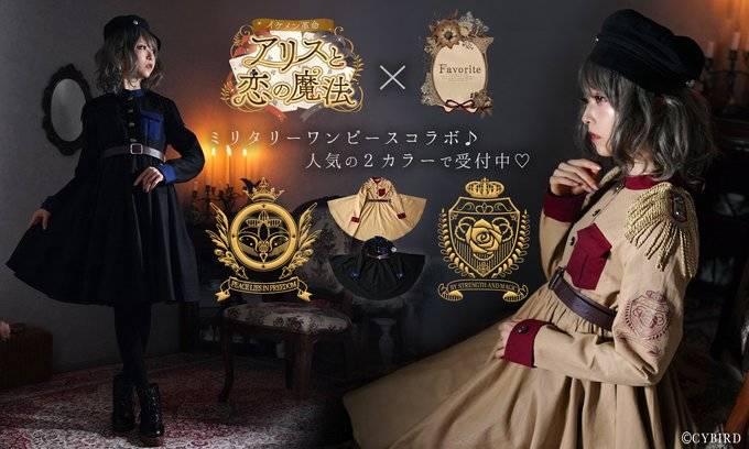 イケメン革命×Favorite_軍服風ワンピース1