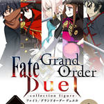 『Fate/Grand Order Duel -collection figure-』シリーズ第8弾1