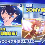 『あんさんぶるスターズ!!Music - ONLY YOUR STARS! Edition -』3
