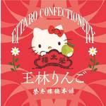 榮太樓總本鋪×ハローキティ果汁飴2