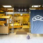 榮太樓總本鋪×ハローキティ果汁飴8