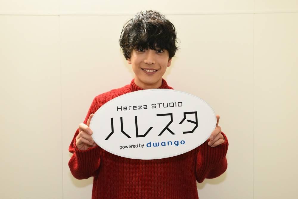 「ハレスタ」イベント・黒羽麻璃央さん(後編) 写真6