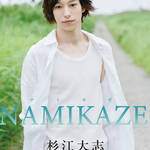 杉江大志、待望の1st DVDが11月8日発売!サラリーマン、バーテンダー、夢追い人……1人3役に挑戦!?6