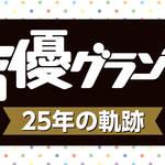 梅原裕一郎2020年カレンダーなどを発売!25周年の『声優グランプリ』がAGF2019に参戦3
