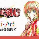『るろうに剣心-明治剣客浪漫譚-』Ani-Artグッズ 1