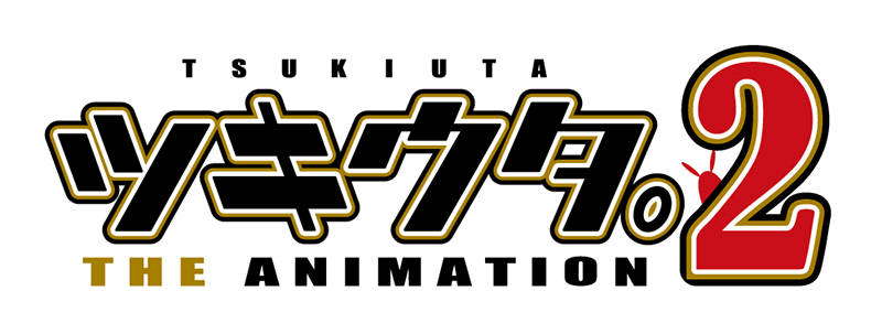 TVアニメ『ツキウタ。 THE ANIMATION 2』2020年4月放送決定!