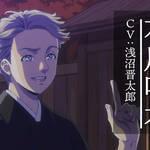 浅沼晋太郎&櫻井孝宏出演!TVアニメ『啄木鳥探偵處』ティザーPV第一弾公開2