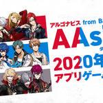 2020年後半 アプリゲーム「アルゴナビス from BanG Dream! AAside」配信決定