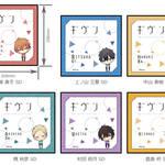 TVアニメ『ギヴン』パスケース、缶バッジなど新作グッズが発売!4