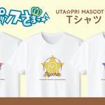 『うたの☆プリンスさまっ♪』マスコットキャラクターズTシャツ