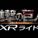 『進撃の巨人 XRライド』