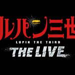 『ルパン三世・ザ・ライブ』