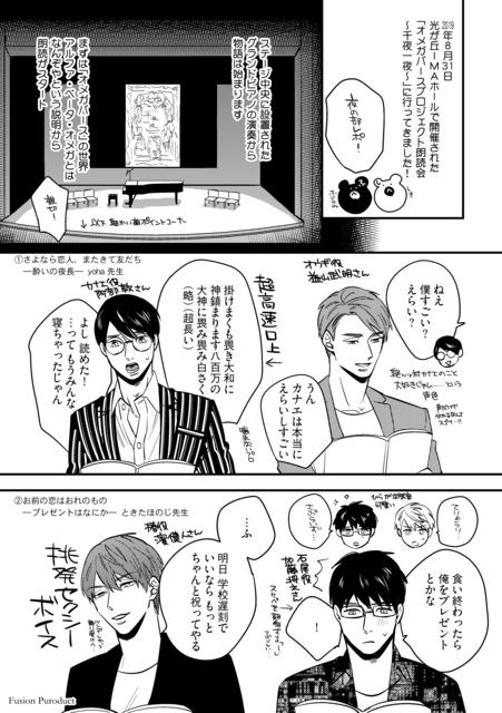 オメガバースプロジェクト朗読会「千夜一夜」イベントレポート!