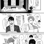 オメガバースプロジェクト朗読会「千夜一夜」イベントレポ1