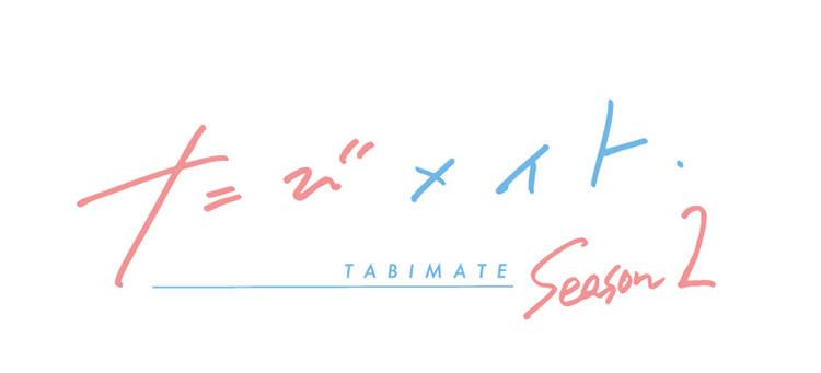 染谷俊之&植田圭輔がイタリアに!『たびメイト Season2』2019年10月より放送開始!