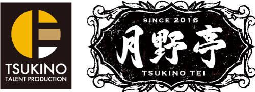 「ツキノ芸能プロダクション」公式カフェ『池袋月野亭』1