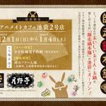 「ツキノ芸能プロダクション」公式カフェ『池袋月野亭』3
