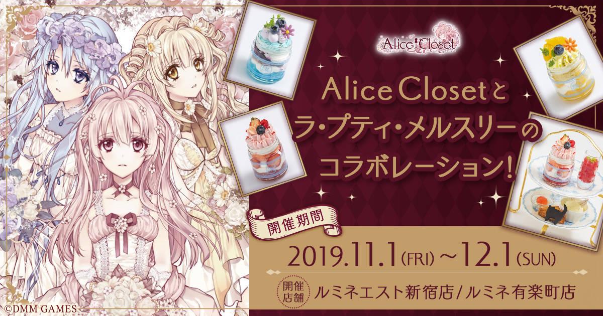 『Alice Closet(アリスクローゼット)』コラボカフェ1