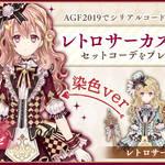 『Alice Closet(アリスクローゼット)』2