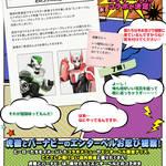 『TIGER & BUNNY』虎徹とバーナビーがお忍び来店も!?居酒屋コラボが開催!2