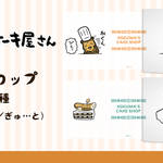 『こぐまのケーキ屋さん』マグカップ
