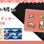 『こぐまのケーキ屋さん』カードステッカー1