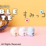 『すみっコぐらし』CABLE BITE1