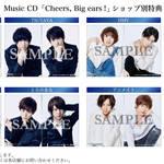 「REAL⇔FAKE」Music CD「Cheers, Big ears!」ブロマイド