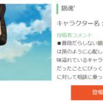 『銀魂'』 キャラクター名:お登勢