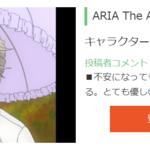 『ARIA The ANIMATION』 キャラクター名:グランマ